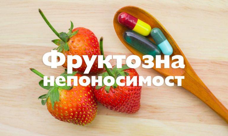 Непоносимост към фруктозата – особености